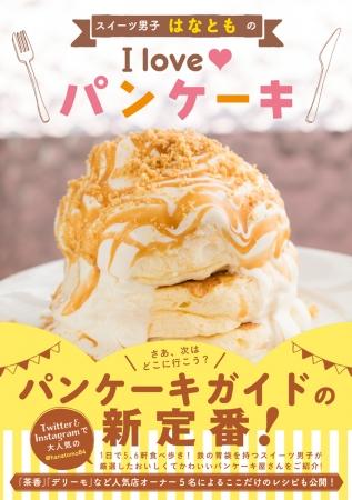 『スイーツ男子はなともの I love パンケーキ』パンケーキガイドの新定番本発売!!