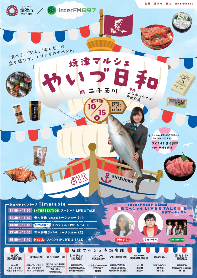 やいづ親善大使 SKE48青木詩織登場!『焼津マルシェ やいづ日和』を10/15に二子玉川ライズで開催