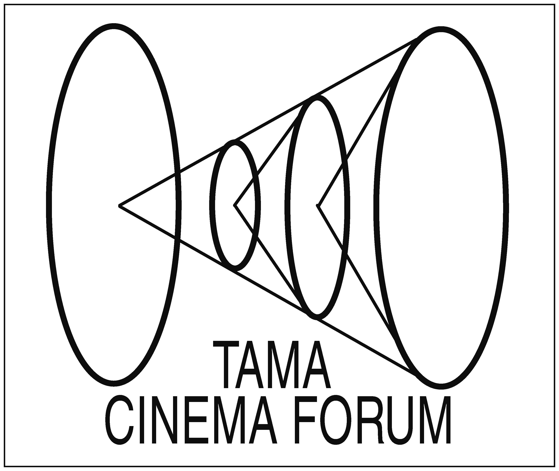 第9回TAMA 映画賞『散歩する侵略者』など受賞作品発表!11/18には授賞式も