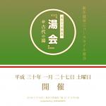 温泉ニュースタイル宴会「湯会」来年1月開催!ライブアクトには「Negicco」の出演が決定