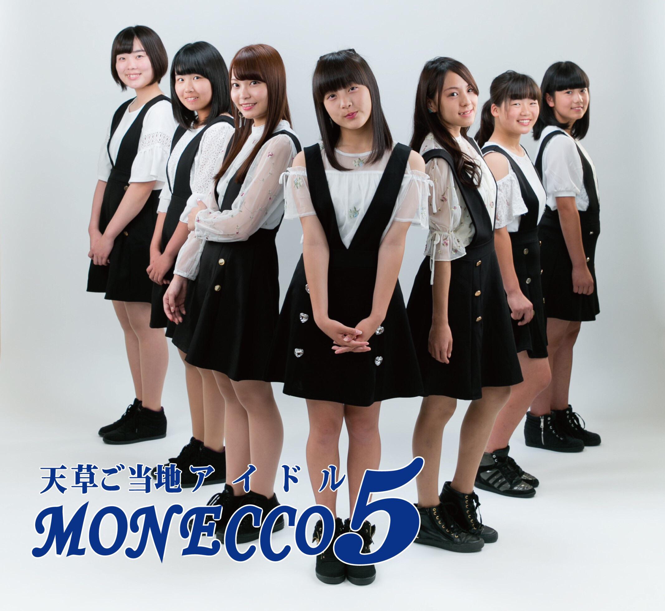 【#MMVR】天草からキセキノサキヘ monecco5の挑戦