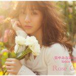 tocco closet新作カタログ 「 田中みな実さんが着る tocco closet ~ Rose Garden ~」 公開!