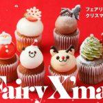 クリスマスをかわいく・たのしく・おいしく演出!『フェアリークリスマス』12/1(金)よりスタート!