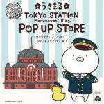 「LINE Creators Market」から誕生した「うさまる」が東京駅一番街期間限定ストアをオープン