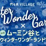 代々木VILLAGE✕映画『ムーミン谷とウィンターワンダーランド』コラボが12月1日から開催