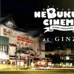 「ねぶくろシネマ」20回記念は銀座で。『この世界の片隅に』野外映画館で無料上映