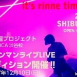 DJスクールMCA渋谷校が次世代DJ発掘!「吉田凜音ワンマンライブLIVE DJオーディション」!
