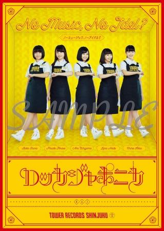 1stアルバム『Magical View』発売記念!「NO MUSIC, NO IDOL?」にロッカジャポニカが初登場!