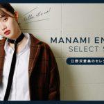 Seventeen専属モデル江野沢愛美が『C CHANNEL』にセレクトショップをOPEN