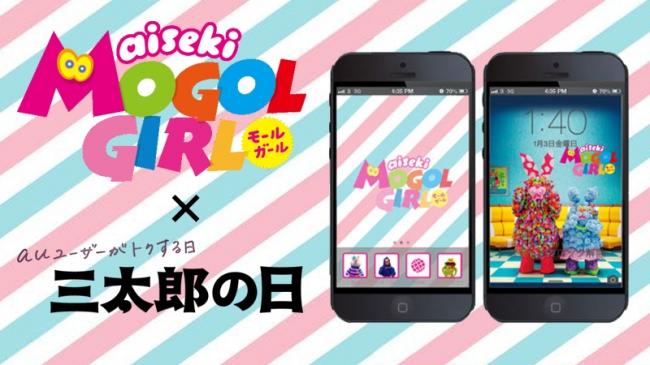 コマ撮りアニメ「aiseki MOGOL GIRL」au「三太郎の日」にて、一日間限定キャンペーン開催!
