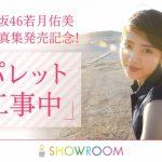 乃木坂46若月佑美1st写真集「パレット」発売記念 SHOWROOM特番配信決定!