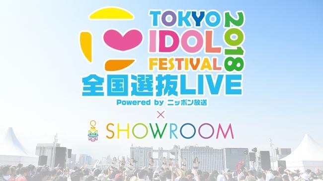 「TIF2018 全国選抜LIVE 出演オーディション」開催!今年は全国6都市7ブロック
