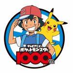 TVシリーズ放送開始から20年超!ポケモンアニメ放送1000回!多数の記念企画も