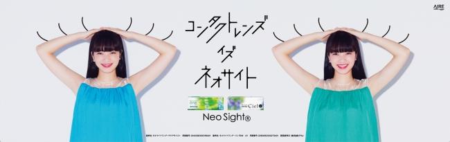 小松菜奈出演 アイレ、初のTVCM『ネオサイト 両目のナナ篇』を放送開始