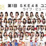 「第1回 SKE48 ユニット対抗戦」開催!全国各地の映画館にてライブビューイング決定!