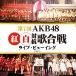 全国各地の映画館に生中継!「第7回 AKB48紅白対抗歌合戦」ライブ・ビューイング開催決定!