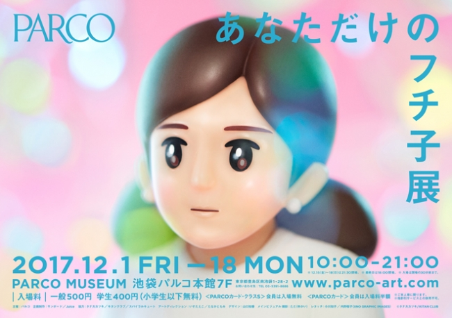 池袋パルコにてコップのフチ子5周年記念『あなただけのフチ子展』開催!限定商品も登場!!