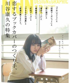 月刊MdN12月号は『恋するブックカバーのつくり手、川谷康久の特集』!