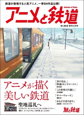『旅と鉄道』増刊「アニメと鉄道」が増刷!「究極超人あ~る」から「君の名は。」まで84作品
