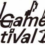 ゲームミュージックフェス「JAPAN Game Music Festival II:Re」スケジュール発表&PG先行開始!