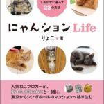 『にゃんションLife ねことマンションでしあわせに暮らす23の方法』11月24日(金)発売!