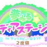 2018年5月26日~6月3日「夢みる☆ディアステージ in サンリオピューロランド」開催決定!