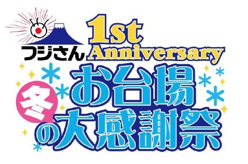 「フジさんのヨコ」1周年記念ライブ!フィロのス、Task have Funなど注目のアイドルが登場!