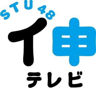 STU48のCS初冠番組「イ申 テレビ(イモウステレビ)」決定!12月26日は2時間スペシャル