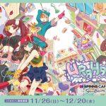 アニメ「URAHARA」が原宿に期間限定カフェオープン!上坂すみれらキャストコラボメニューも