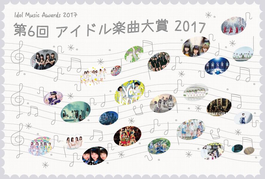 「アイドル楽曲大賞&ハロプロ楽曲大賞」が今年も開催!投票期間・イベント日程など発表!!