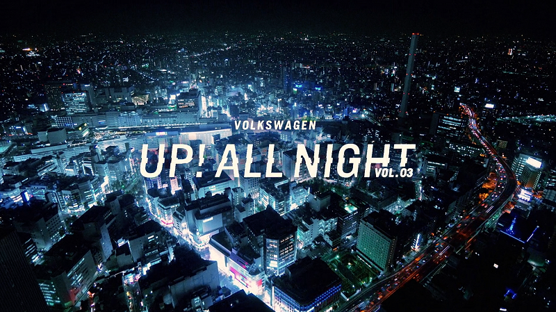 DÉ DÉ MOUSE、ときど、ZiNEZの異色コラボ!フォルクスワーゲンPV「UP! ALL NIGHT」が公開