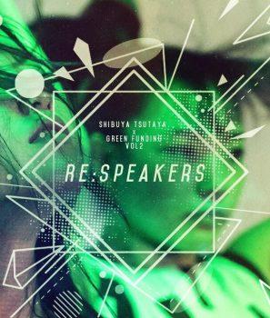 フィロソフィーのダンス、callmeら出演!次世代スピーカーフィーチャーライブ 『Re:speakers』開催!