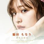 来年1月27日開催、Negicco、オサカナ、amiinA出演の「湯会」に脇田もなりが追加出演決定!