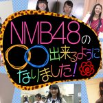 KawaiianTV×スカパー! 特別企画「NMB48 の○○出来るようになりました! 」1月27日放送開始 !1月はNMB48関連番組を多数放送