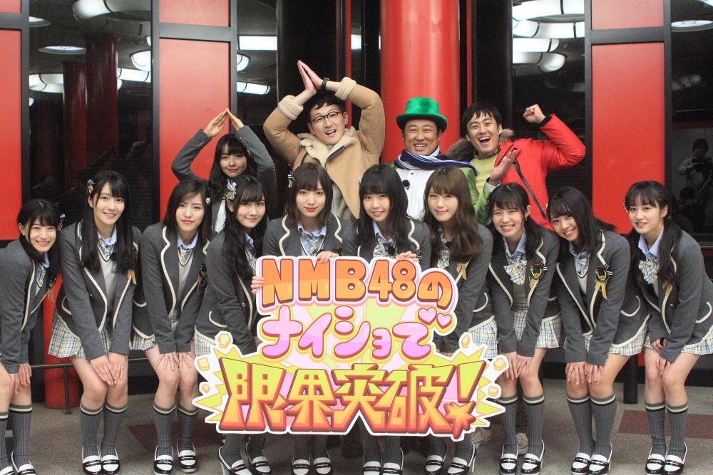 NMB48限界突破集合