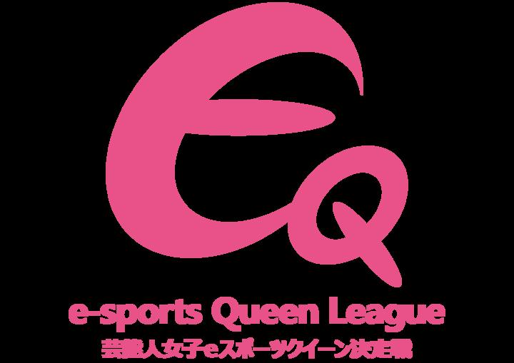 女性タレントによるeスポーツ『EQリーグ』プロジェクト発足!2018年4月よりリーグ戦開始!