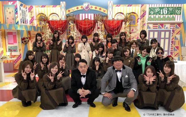 年末年始に「乃木坂工事中」拡大SP!年末は「妄想恋愛アワード2017」、年始は「軍団対抗バトル」