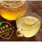 レモンも丸ごと食べられる!!冬季限定『自家製はちみつレモン』をカフェ・ベローチェが販売