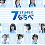 『STU48の7ならべ』STU48初の公式ゲームアプリがiOS/Androidでリリース!メンバーも参戦するオンライン対戦も