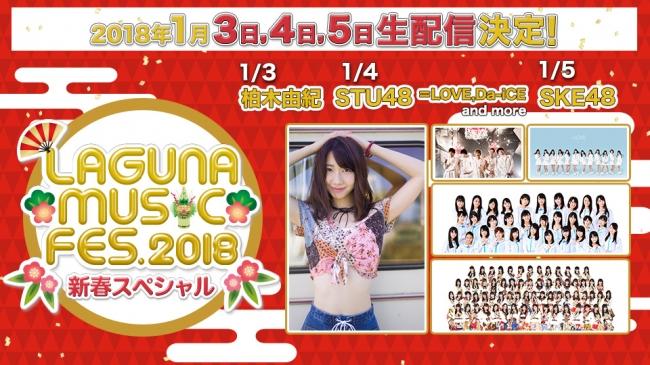 柏木由紀、=LOVE、STU48、ラストアイドル、SKE48ら出演「LAGUNA MUSIC FES.2018 新春SP」生配信!