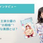 めちゃコミが「未成年だけどコドモじゃない」平祐奈のおすすめ漫画を無料配信&独占インタビュー
