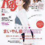 【付録は白石麻衣カレンダー】『Ray 2018年2月号』は「なりたい まいやん級SWEET」