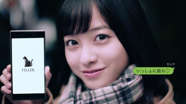 2分で読めるチャット型小説アプリ「DMM TELLER」初TVCMに橋本環奈! インタビューも到着