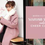 """""""まえのん""""こと前田希美のセレクトショップが『C CHANNEL』に。モデルとしても登場"""