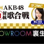 サブMCにチーム8横山結衣、谷川聖「第7回 AKB48 紅白対抗歌合戦」舞台裏をSHOWROOM生配信!