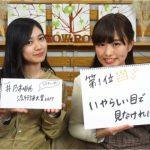 「乃木坂46流行語大賞2017」5位~1位、特別賞決定!伊藤かりん・寺田蘭世がSHOWROOMで発表。