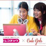 「レコチョク×Code Girls」女子中高生向けITワークショップ開催!音楽・アプリ制作を学ぶ