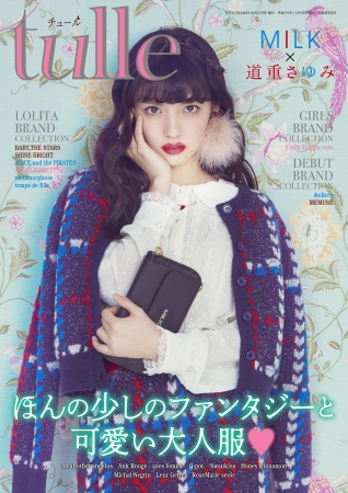COVERは道重さゆみ!ガーリー&Kawaii& ロリィタのファッション誌「tulle」デビュー!井上玲音や上國料萌衣も登場