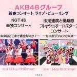 AKB48グループが贈る新春コンサート4公演!1月13日&14日を全国各地の映画館でライブ・ビューイング決定