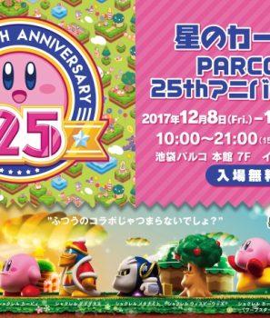 生誕25周年『星のカービィ PARCOな25thアニバーサリー』池袋開催!シャクレル カービィも登場!